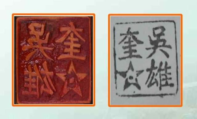 吴雄奎烈士的印章