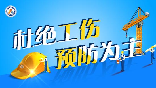 """综合预防 共享平安——工伤预防线上课堂正式开""""奖"""""""