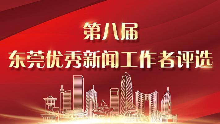 第八届东莞优秀新闻工作者评选